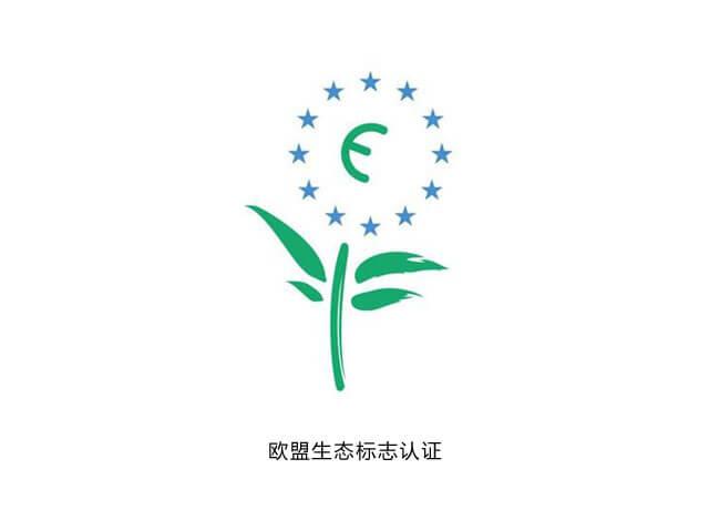 欧盟生态标志认证.jpg
