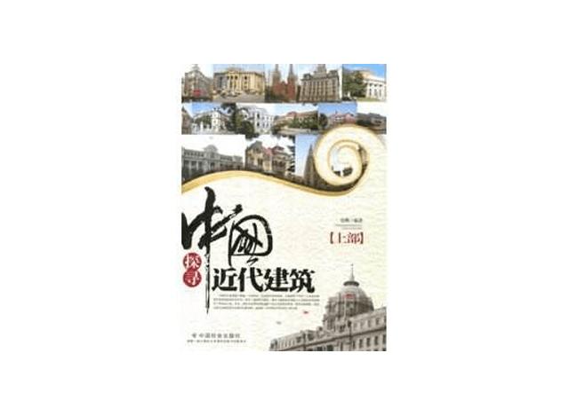 中国近代建筑.png